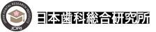 日本歯科総合研究所